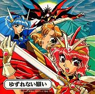 魔法騎士レイアース オリジナル サウンドトラック3 ~ゆずれない願い~