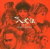 THE 八犬伝~新章~ ベストアルバム