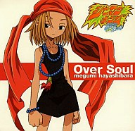 林原めぐみ/Over Soul/trust you(シャーマンキングバージョン)
