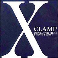 X(エックス)キャラクターファイル5 KUSANAGI&KAKYOU