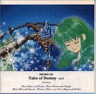 ドラマCD テイルズ オブ デスティニー 地上編 Vol.3