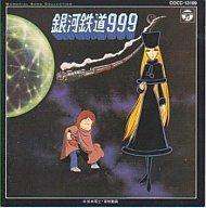 メモリアルソングコレクション 銀河鉄道999