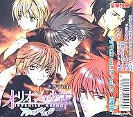 アクエリアンエイジ ~オリオンの少年~ ドラマCD vol.2・vol.3