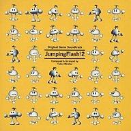 ジャンピングフラッシュ! 2 オリジナルサウンドトラック