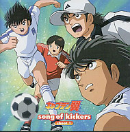 キャプテン翼 Song of kickers Shoot.1