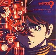 サイボーグ009 サイバー・ミュージックワールド2