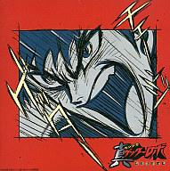 真ゲッターロボ~世界最後の日~ オリジナルサウンドトラック Vol.2