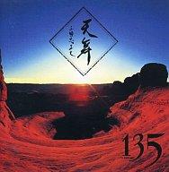 135/天舞 -三國志正史ー