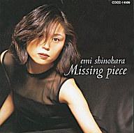 篠原恵美/Missing piece