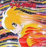 石ノ森章太郎 萬画音楽大全5 サイボーグ009 オリジナル・サウンドトラック