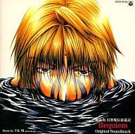 劇場版 幻想魔伝 最遊記 Requiem 選ばれざる者への鎮魂歌~オリジナルサウンドトラック~