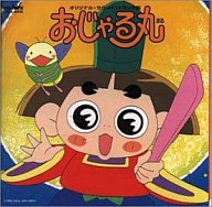 おじゃる丸 オリジナル・サウンドトラック