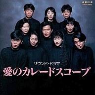 サウンドドラマ 愛のカレードスコープ