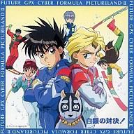 新世紀GPXサイバーフォーミュラ PICTURLAND Ⅱ ~白銀の対決!~