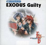 CDドラマコレクション エクソダスギルティー