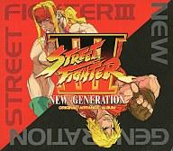 ストリートファイター3 NEW GENERATION ORIGINAL ARRANGE ALBUM
