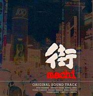 街 オリジナル・サウンドトラック