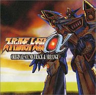 スーパーロボット大戦α オリジナル サウンドトラック&アレンジ