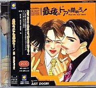 最後のドアを閉めろ!/山田ユギ