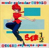 らんま1/2 ミュージックカレンダー'95