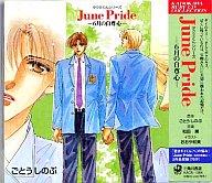 タクミくんシリーズ June Pride / ごとうしのぶ
