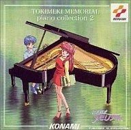 ときめきメモリアル piano collection 2