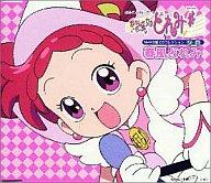 「おジャ魔女どれみ#」MAHO堂CDコレクション ソロ 春風どれみ(千葉千恵巳)