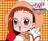 「おジャ魔女どれみ#」MAHO堂CDコレクション ソロ 藤原はづき(秋谷智子)