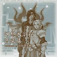 幻想水滸伝 音楽集 Produced by 羽田健太郎