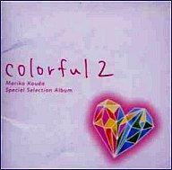 國府田マリ子/Special Selection Album colorful2