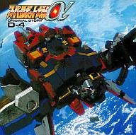 スーパーロボット大戦α オリジナルストーリー D-4