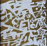 東京魔人學園奏楽抄 天之章 サウンドトラック