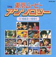 東京ムービー・アンソロジー4 1983~1991
