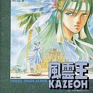 風霊王/KAZEOH