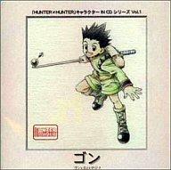 ゴン/ハンター×ハンター~キャラクターIN CDシリーズ Vol.1