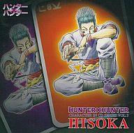 ハンター×ハンター キャラクタIN CDシリーズ3 ヒソカ