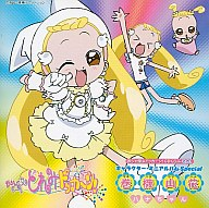 おジャ魔女ドッカーン!CDくらぶその1 キャラクター・ミニアルバムSpecial 巻機山花(大谷育江)