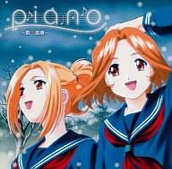 ドラマCD PIANO~第二楽章~