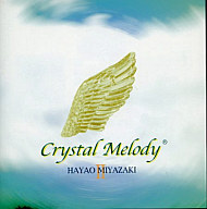 CrystalMelody HAYAO MIYAZAKI 2