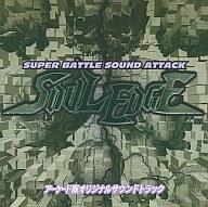 SOUL EDGE アーケード版オリジナルサウンドトラック
