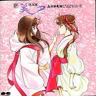 新吸血姫美夕 西洋神魔編 ドラマアルバム4