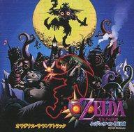 ゼルダの伝説 ムジュラの仮面 オリジナル・サウンドトラック