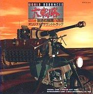ワールドアドバンスド大戦略~鋼鉄の戦風~ オリジナルサウンドトラック