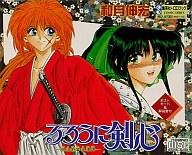 るろうに剣心 -明治剣客浪漫譚-