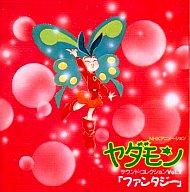 ヤダモン サウンド・コレクション Vol.2 ファンタジー