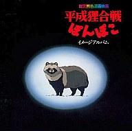 平成狸合戦ぽんぽこ イメージアルバム