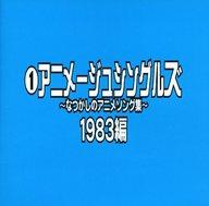 アニメージュ・シングルス~なつかしのアニメソング集~1 1983編