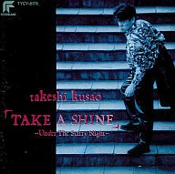 草尾毅/TAKE A SHINE ~Under The Starry Night~(廃盤)