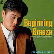 草尾毅/Beginning Breeze