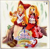 リトルプリンセス マール王国の人形姫2 ORIGINAL SOUNDTRACK
